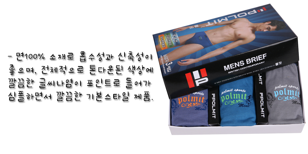 [ POLMIT ] Triangular Panty 3Set For Man Casual Color