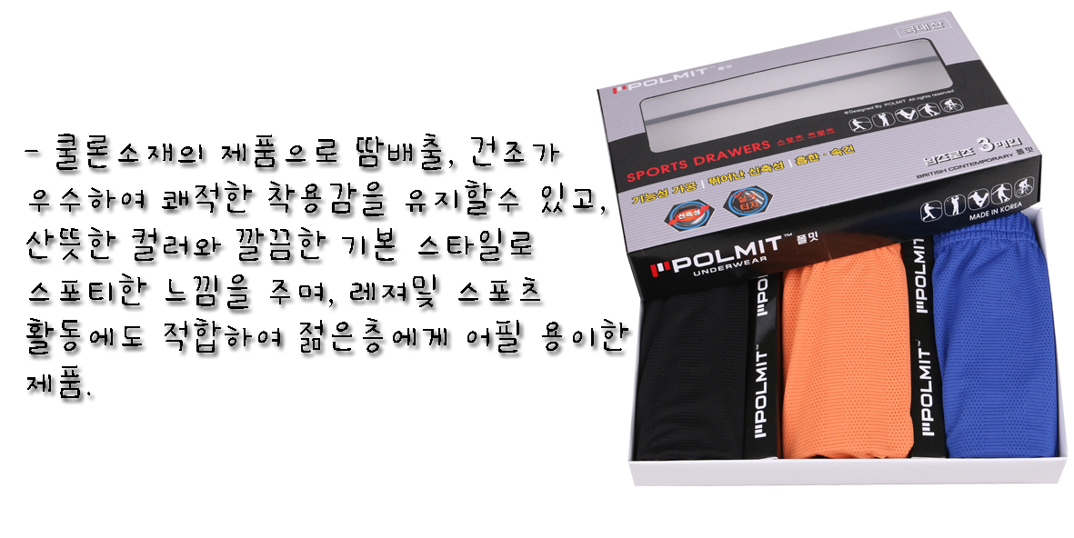 [ POLMIT ] Cool Drawers 3Set For Man
