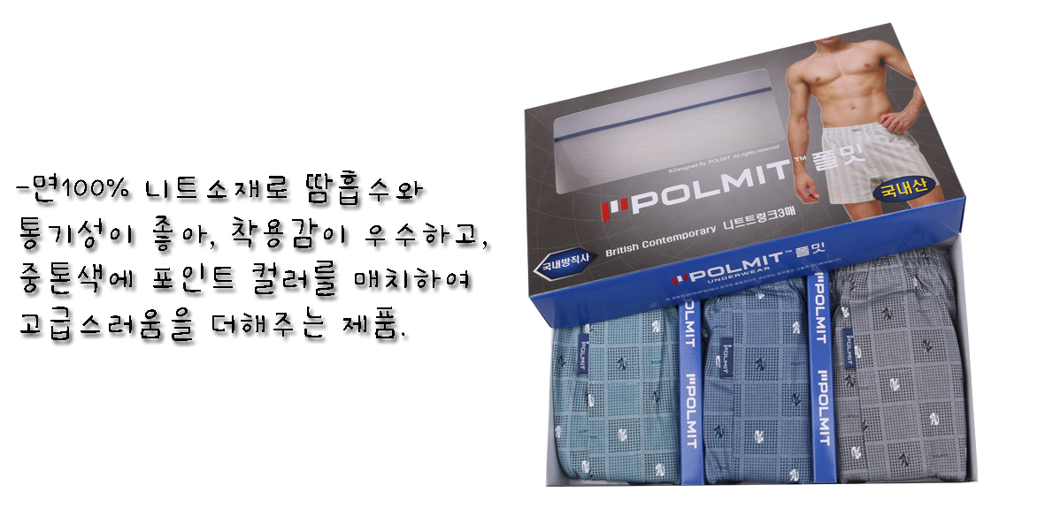 [ POLMIT ] Knit Briefs 3Set For Man Pattern Color