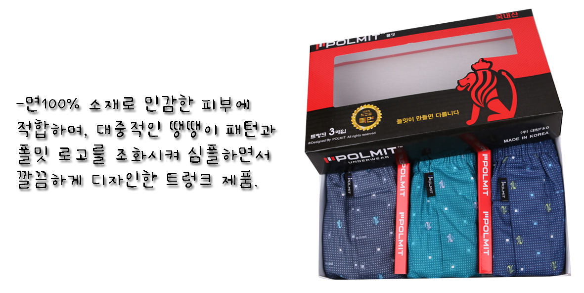 [ POLMIT ] Briefs 3Set For Man Spotted Color