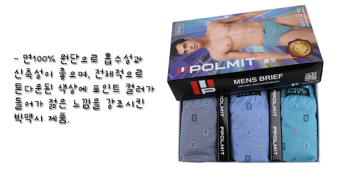 [ POLMIT ] Triangular Panty 3Set For Man